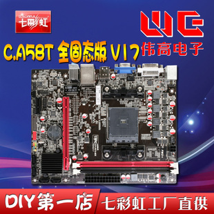 Colorful colorful C.A58T all-solid-state Edition V17 motherboard FM2+ support 5600K 740