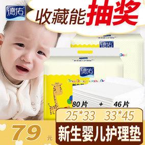 德佑新生婴儿隔尿垫护理垫防水透气一次性床垫纸尿片姨妈宝宝用品