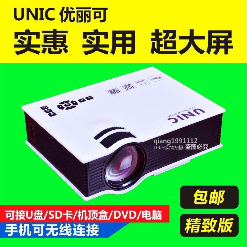 优丽可UC40家用高清投影机轰天炮861080P电脑安卓苹果手机投影仪