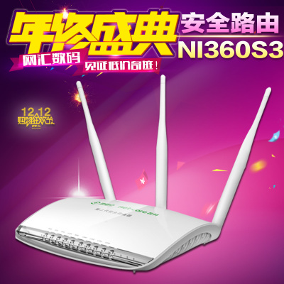 Netcore NI360 S3 2nd Generation Secure Wireless Router three antenna 300M wall Wang WIFI
