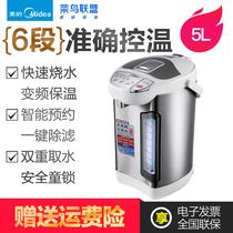 Midea/美的 PF602-50G电热水瓶家用保温烧水壶开5L水瓶304不锈钢