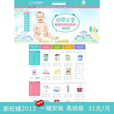 淘宝店铺模板甜美可爱日韩母婴用品奶粉童装孕妇早教胎教懒人模版