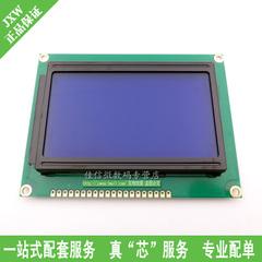 云辉 3.3V蓝屏LCD 液晶显示屏带中文字库 带背光串口并口通用