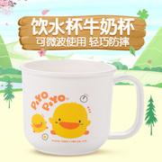 黄色小鸭婴儿果汁杯宝宝新生儿训练杯儿童喝水杯小孩卡通防摔杯子