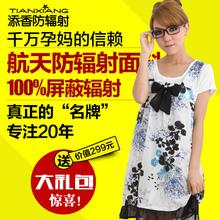 添香孕妇防辐射服电磁波防护裙88125正品银纤维防辐射装春可拆洗图片