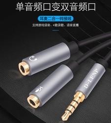 手机耳机与hjc888黄金城 一分二双头连接电脑耳麦接口二合一音频线转换器