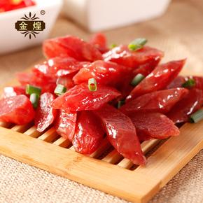 金煌广式腊肠腊肉正宗广东特产农家自制香肠广味土猪腊肠甜肠348