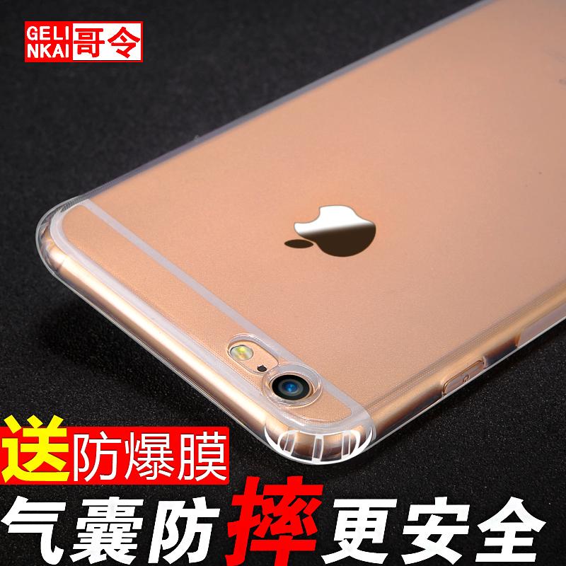 哥令 苹果6S手机壳硅胶超薄透明防摔七软男女6 iPhone7plus保护套