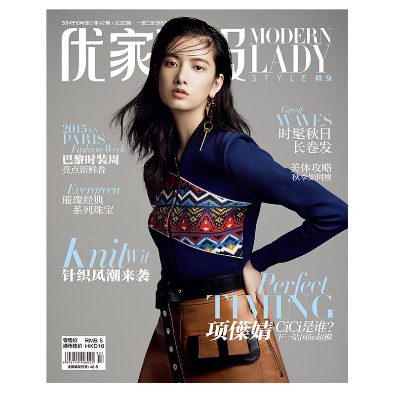 时尚女性周刊杂志