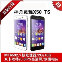 Hasee shenzhou X50 / TS really eight nuclear 3 g mobile td-scdma/GSM double card double stay shenzhou mobile phone