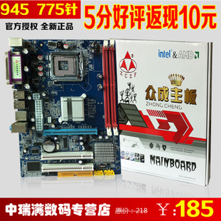 Zhong Cheng Zefeng 945A Board totally integrated network support Celeron motherboard 775 duo DDR2