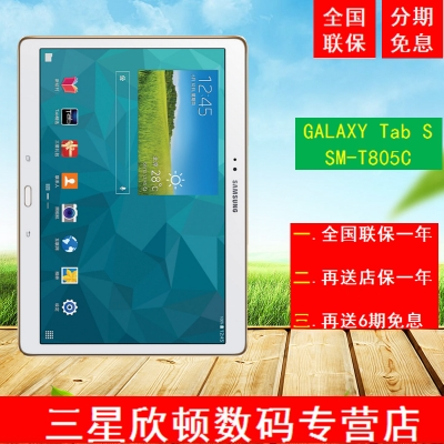 Samsung/三星 GALAXY Tab S SM-T805C 4G 16GB 10.5英寸通话平板