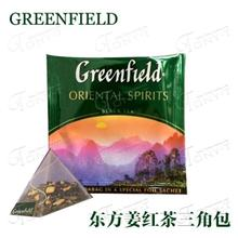 Imported from British brown DE greenfield, Oriental green ginger tea Triangle tea bag to try to drink