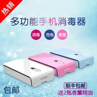 雅信净化通用手机消毒器充电加香机紫外线杀菌创意礼品饰品消毒器