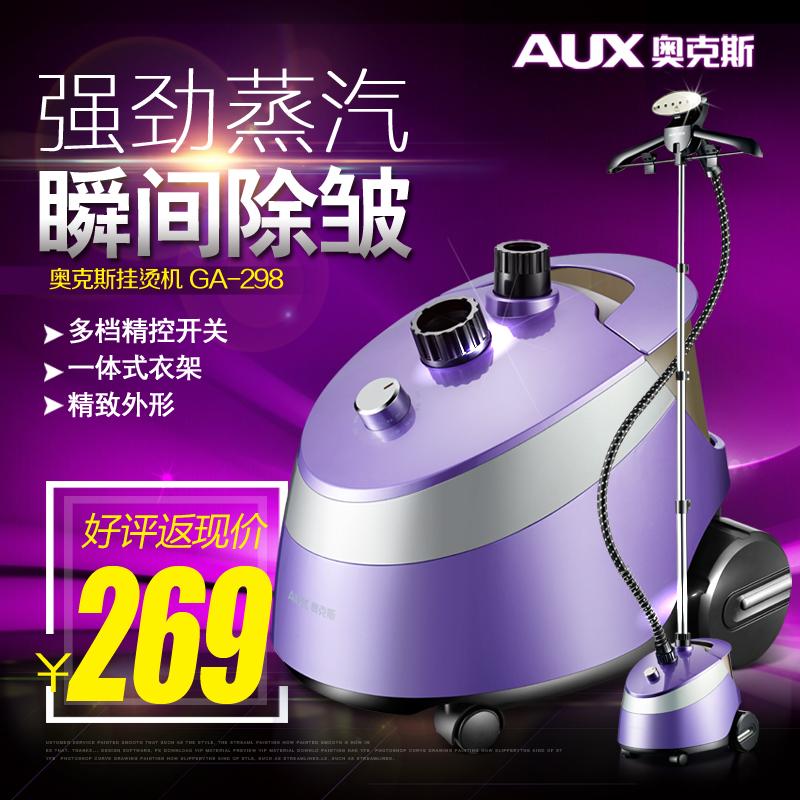 奥克斯家用蒸汽挂烫机熨斗烫衣服挂烫机 正品挂式电熨斗熨烫机