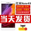送钢化膜壳小米 红米Note4X 全网通4G智能手机天翼 红米Note 4X