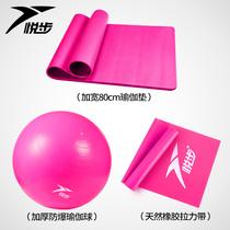 悦步加厚防爆瑜伽球健身球 加宽瑜伽垫 健身哑铃瘦身弹力带套装