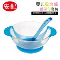 宝宝儿童餐具套装吸盘碗软勺子辅食碗感温勺婴儿碗勺筷子喂养用品
