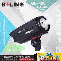 摄影器材BOLING柏灵数码领航400W闪光灯影室灯摄影灯拍摄灯照像灯