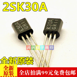 2SK30A K30A MOS场效应管 TO-92