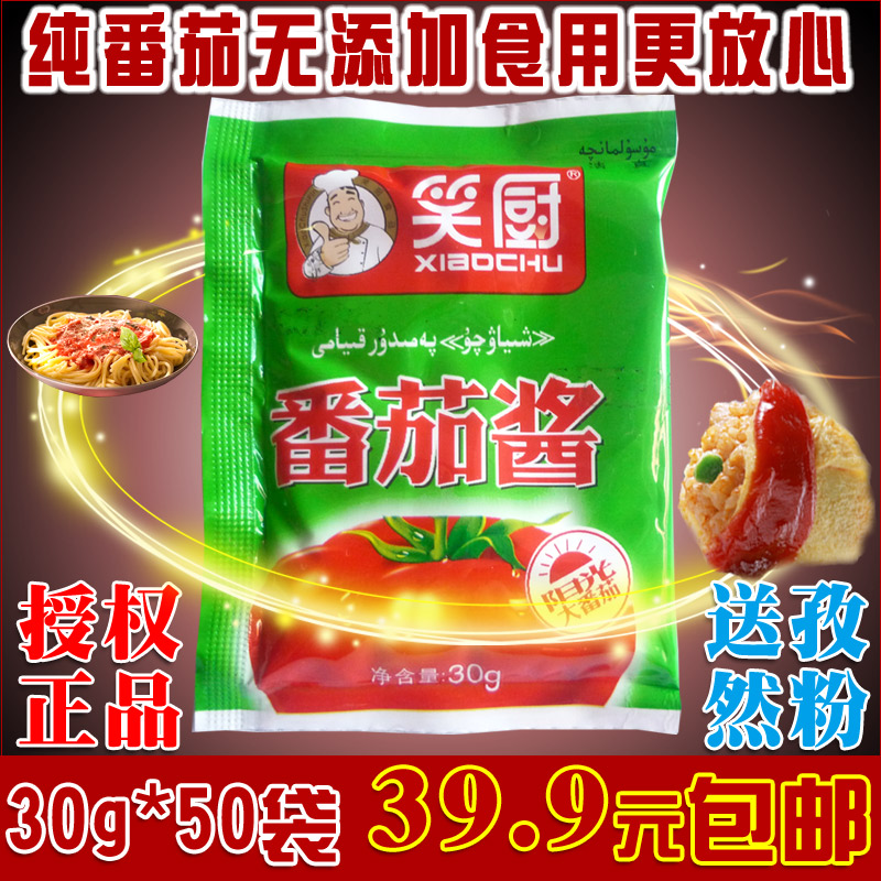 授权正品新疆笑厨番茄酱无糖无添加纯西红柿酱 小包30g*50袋包邮