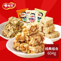 【黄老五花生酥/芝麻酥/南瓜仁酥组合604g】四川特产糕点休闲零食