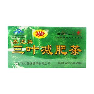 嘉龙牌三叶减肥茶 2.0g/袋*30袋