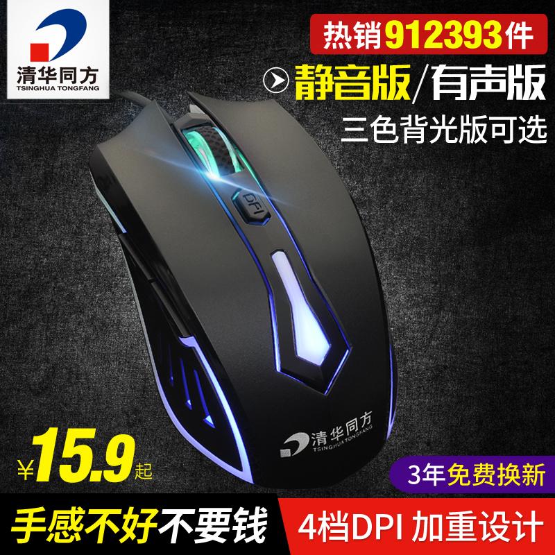 清华同方有线鼠标 USB笔记本办公台式电脑 游戏发光电竞静音无声