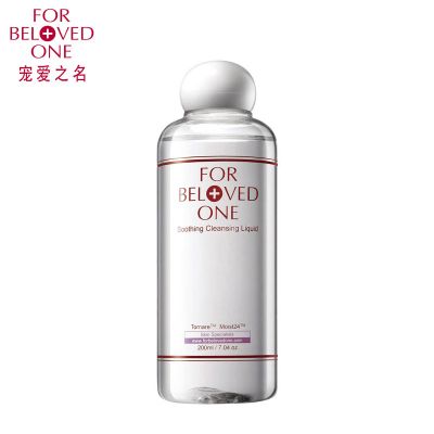 Beloved Soothing Makeup Remover 200ml Deep Purifying Cleansing gentle hydrating soothing