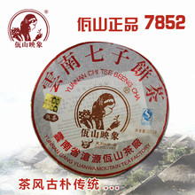 Mt image 7852 tea bag mail cooked pu 'er old classic yunnan pu-erh tea ripe tea 357 g g