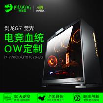 名龙堂剑龙G7 i7 7700K/GTX1070 水冷DIY电竞游戏VR四核电脑主机