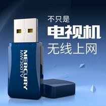 水星MW300TV电视机专用USB无线网卡300Mwifi无线接收器AP发射