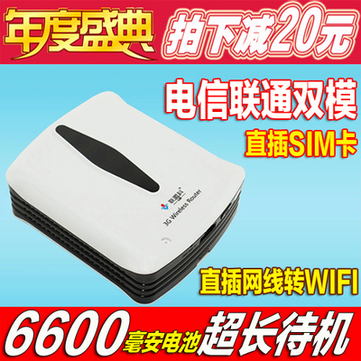 Card 3g wireless router Telecom China Unicom sim card dual-line portable mobile wifi