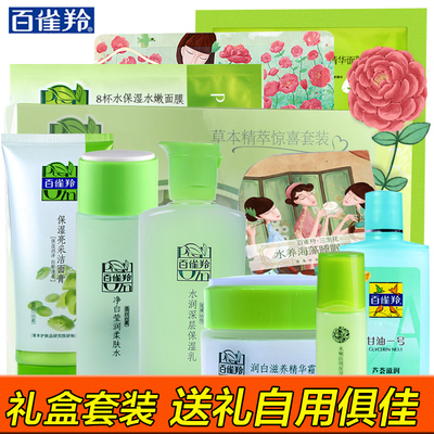 100 birds gazelle herbal skin care moisturizing whitening kit herbaceous surprise four sets of stores genuine mail