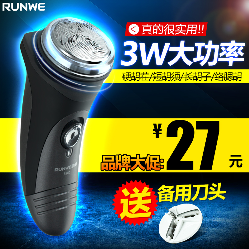 朗威Rs85电动剃须刀电动单头充电式刮胡刀男剃胡刀胡须刀特价
