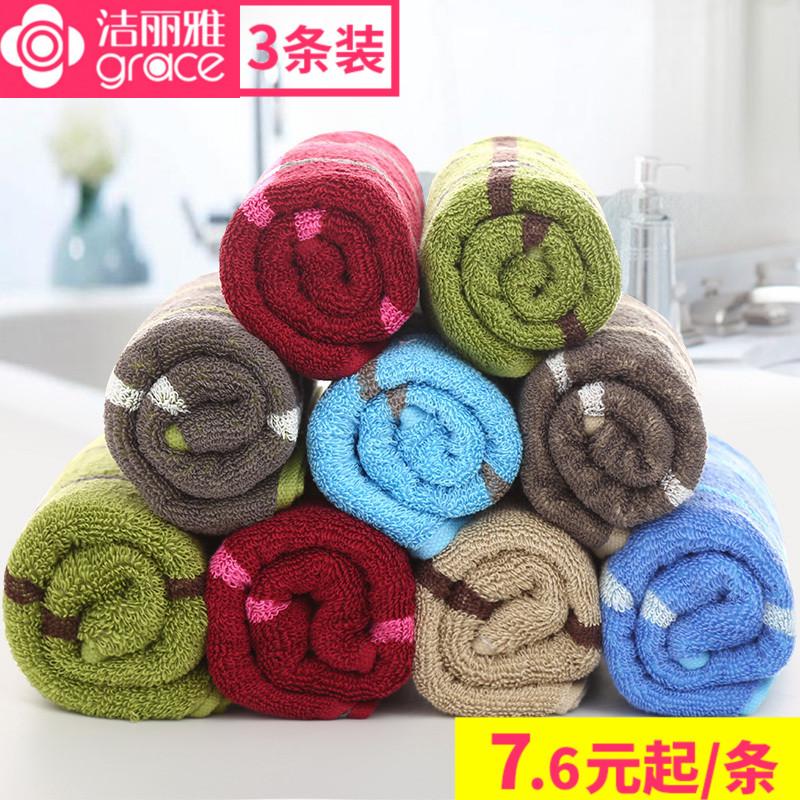 洁丽雅毛巾 3条装 纯棉成人柔软吸水加厚洗脸巾男女家用全棉面巾