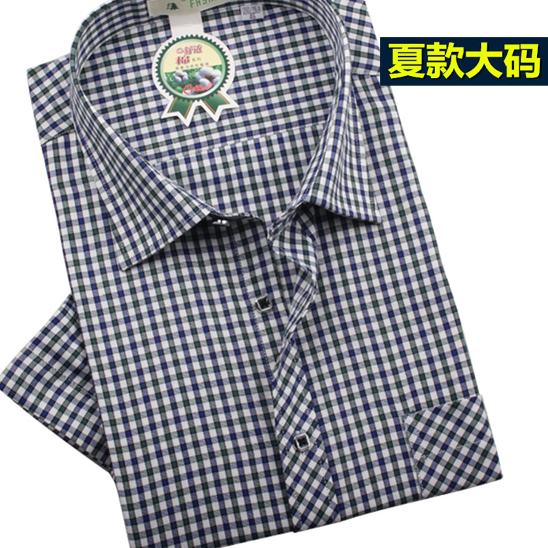 大码夏季男装短袖衬衫有加大码加肥佬格子半袖衬衣中老年爸爸装夏季薄