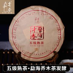 才者 五级熟茶380g 勐海乔木古树茶发酵 2017年云南普洱茶叶熟饼