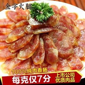 金字火腿金华香肠广式腊肠400gX2包 广味腌腊肉
