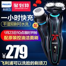 飞利浦电动剃须刀YS526 全身水洗男士控油洁面仪充电式刮胡刀正品