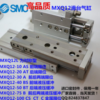 SMC滑台气缸MXQ12-10AS/MXQ12L-20AT/30A/40CS/50CT/75C/100BS