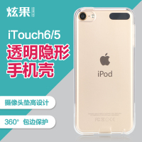 Ipod touch6保护壳新款touch5薄手机壳TPU硅胶透明itouch6手机壳