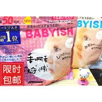16日本代购高丝babyish婴儿肌面膜玻尿酸保湿抗敏感粉色白色50片