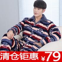 睡衣男冬季加厚棉袄套装三层加绒珊瑚绒夹棉睡衣男士法兰绒家居服