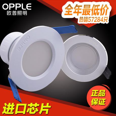 欧普照明LED筒灯7.5/8公分开孔2.5寸3w桶灯天花嵌入式桶灯洞灯商品大图