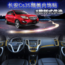 Changan CS35 interior refitting stickers CS35 carbon fiber interior post modified special CS35 interior full set