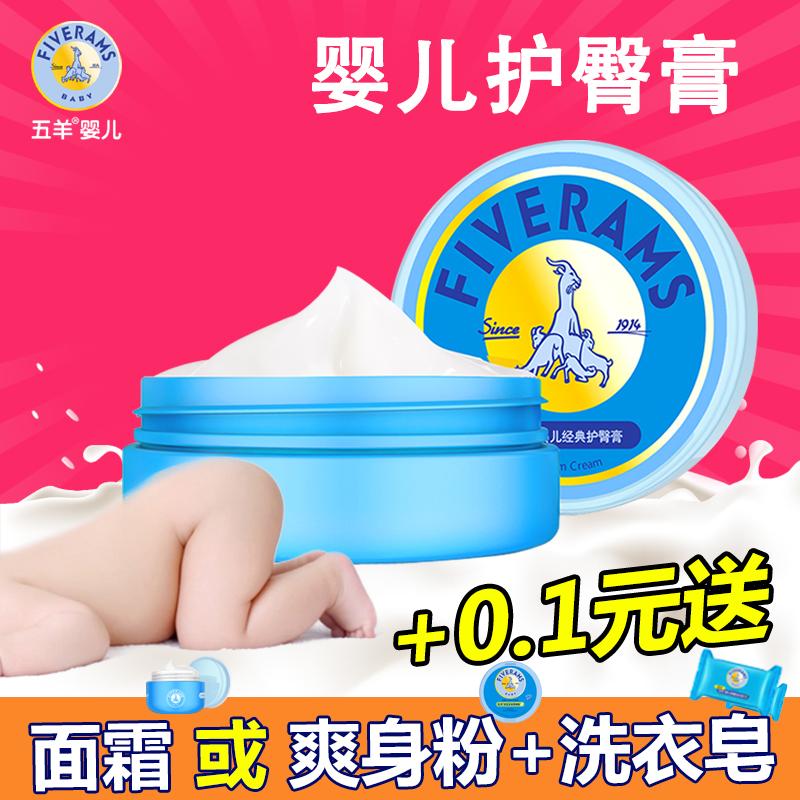 五羊 婴儿经典护臀膏50g 预防宝宝红PP新生儿PP乐护臀霜无刺激