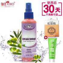 正品深层清洁温和卸妆油保湿控油收缩毛孔淡妆彩妆喷雾卸妆水脸部