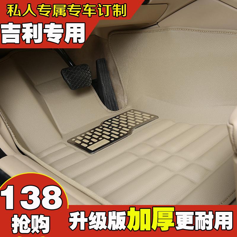 新吉利全球鹰GX7远景GX2金刚GC7英伦SX7 SC3 5 6 7全包围汽车脚垫