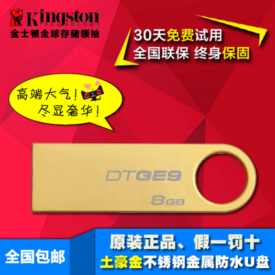 Kingston DTGE9 8G U disk Tyrant gold thin stainless steel waterproof u disk genuine special offer free shipping